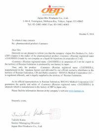 Сертификат Лаеннек