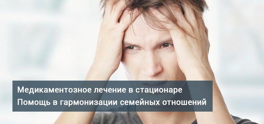 Лечение бредового расстройства в СПб, Клиника Доктор САН