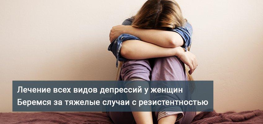 Как снять депрессию у женщин в домашних условиях 338