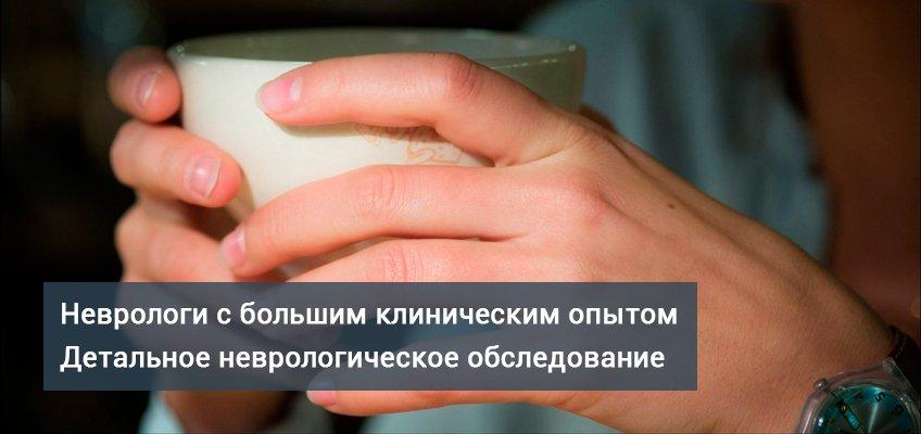 Тремор лечение в домашних условиях 605