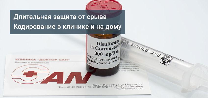 Лекарство от алкоголизма - химзащита алкоголизм, его профилактика и лечение