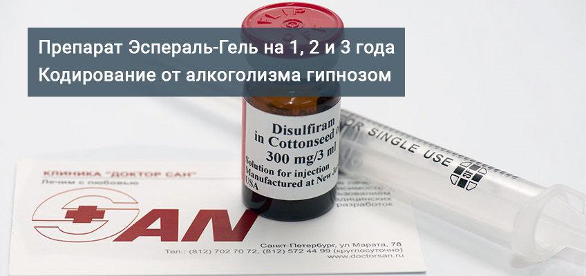 Американский препарат для кодирования алкоголизма