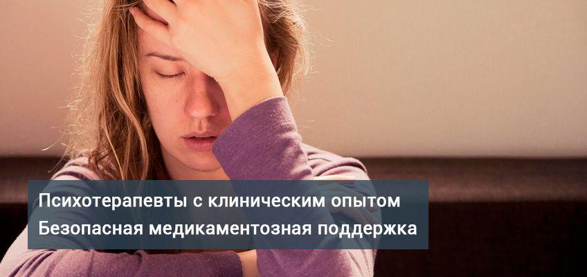 Симптомы мигрени и как ее лечить