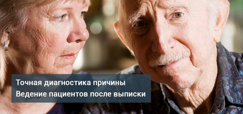 Сексуальные нарушения у пожилых мужчин