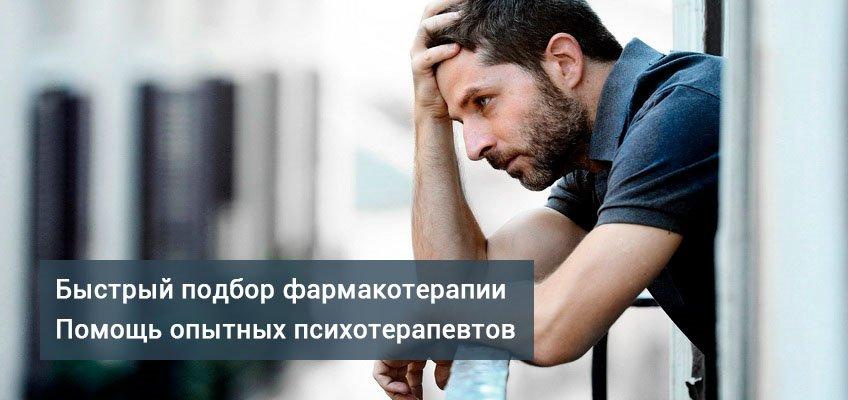 лечение тяжелой депрессии в СПб