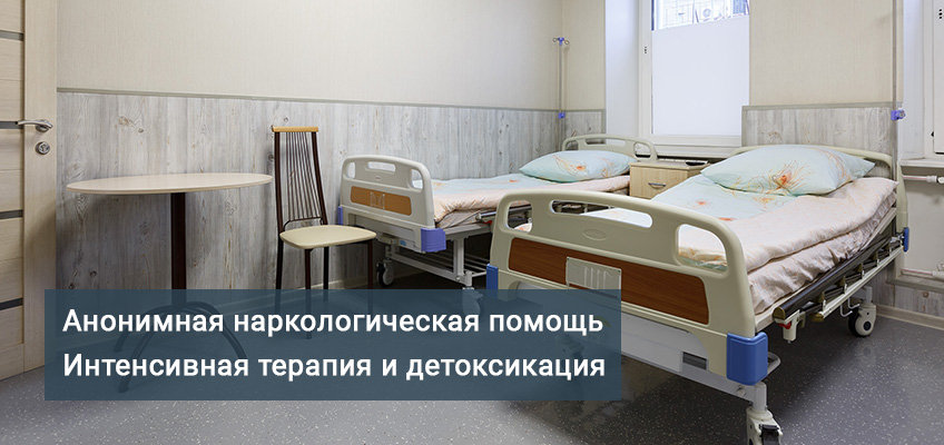 стационар наркологической клиники