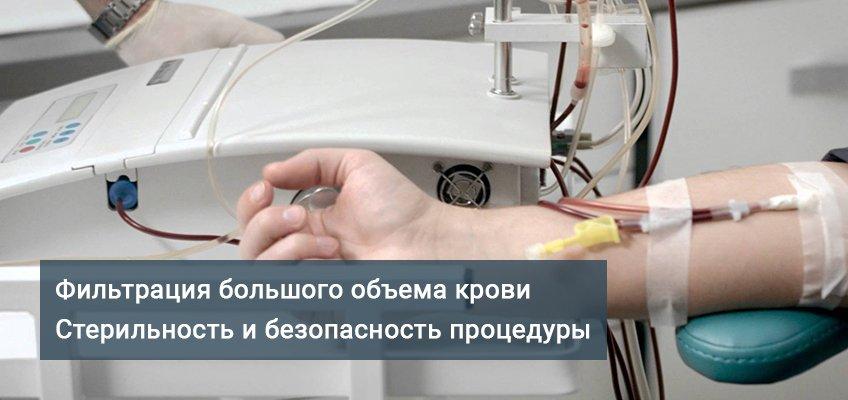 Плазмаферез в наркологии наркологическая клиника на чтз