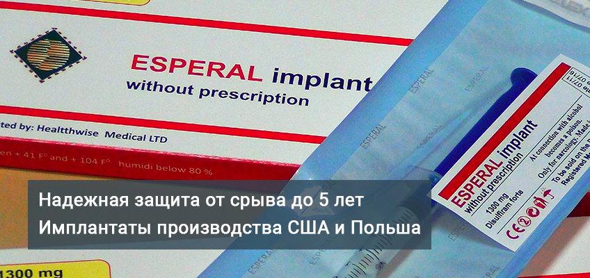 Подшивание от алкоголизма петербург эспераль гель лечение алкоголизма