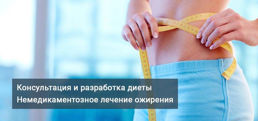 Лечение ожирения в СПб Снижение веса и похудение Лечение ожирения