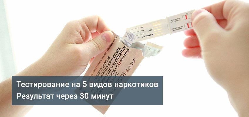 Анализ на наркозависимость по крови санкт-петербург анализ крови фенология