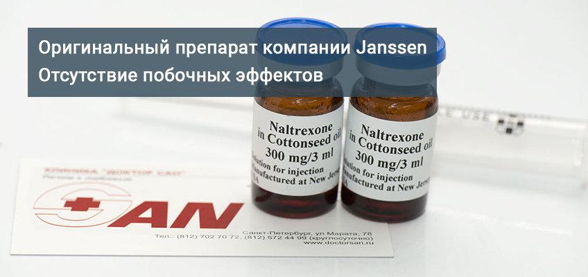 Медикаментозный препарат от алкоголизма