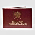 Поздравляем Анну Владимировну с защитой кандидатской!