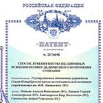 Поздравляем нашего доктора Андрея Георгиевича Синенченко с получением патента